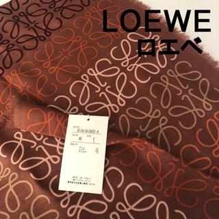 LOEWE - ロエベ ロゴ ストール 新品 ブラウン系 LOEWE 本物