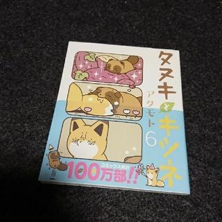 タヌキとキツネ 六巻(4コマ漫画)