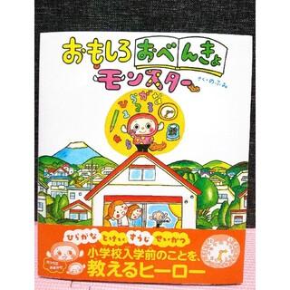 【新品】絵本 知育 おもしろおべんきょモンスター のぶみ(絵本/児童書)