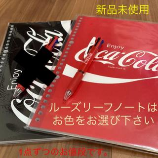 コカコーラ(コカ・コーラ)のコーラのロゴ入り赤いルーズリーフノートと3色ジェットストリームセット(ノート/メモ帳/ふせん)