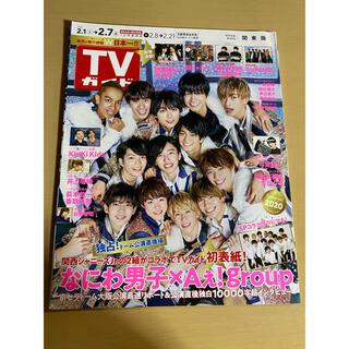 ジャニーズJr. - TVガイド なにわ男子 Aぇ!group