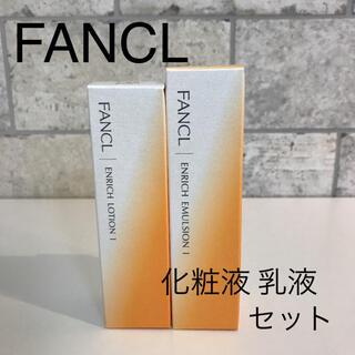 ファンケル(FANCL)の【新品未開封】ファンケル エンリッチ 化粧液 乳液 さっぱり 30ml セット(化粧水/ローション)