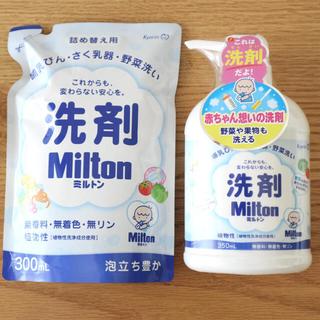 【新品未使用】Milton ミルトン 洗剤(食器/哺乳ビン用洗剤)