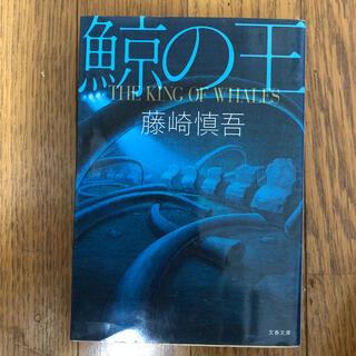 鯨の王(文学/小説)