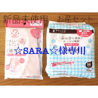 【新品未使用】お産セット 産褥ショーツ 産褥ナプキン(マタニティ下着)