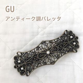 ジーユー(GU)のGU ジーユー アンティーク調バレッタ(バレッタ/ヘアクリップ)