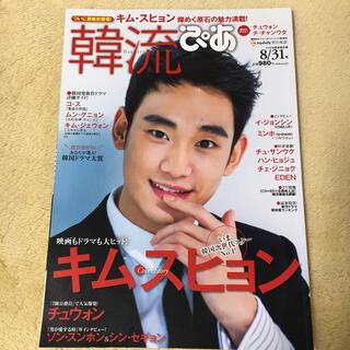 韓流ぴあ キムスヒョン 2013年 8/31号(アート/エンタメ/ホビー)