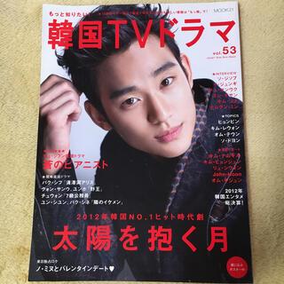 もっと知りたい!韓国TVドラマ vol.53(アート/エンタメ/ホビー)