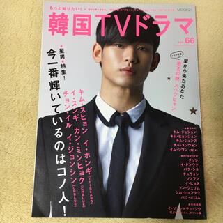 もっと知りたい!韓国TVドラマ vol.66(アート/エンタメ/ホビー)