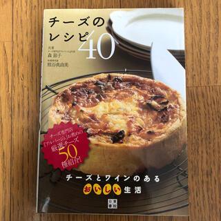 チ-ズのレシピ40 チ-ズとワインのあるおいしい生活(料理/グルメ)