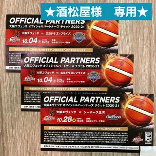 【酒松屋様専用】大阪エヴェッサ ホームゲーム2階自由席 3枚(バスケットボール)
