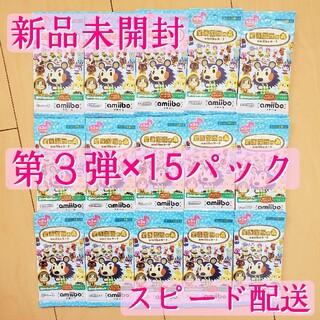 【新品未開封】どうぶつの森 amiiboカード 第3弾 15パック(カード)