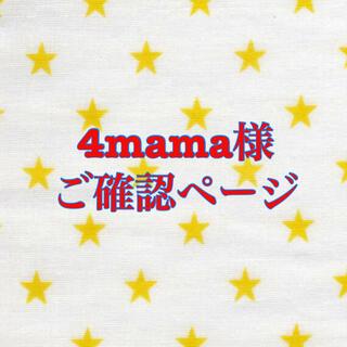 4mama様専用(バッグ/レッスンバッグ)