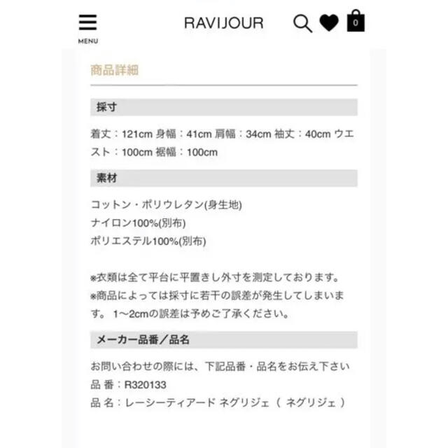 Ravijour(ラヴィジュール)のRavijour レーシィティアードネグリジェ レディースのルームウェア/パジャマ(ルームウェア)の商品写真
