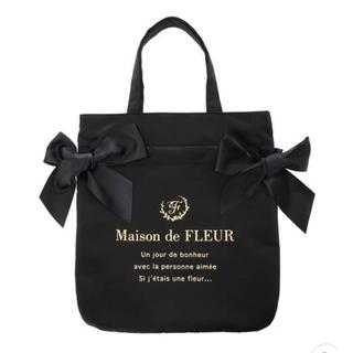 メゾンドフルール(Maison de FLEUR)の新品 黒 Maison de FLEUR ダブルリボントートバッグ(トートバッグ)