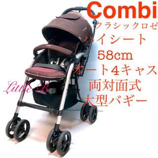 combi - コンビ*ロゼ*超ハイシート58cm オート4キャス 両対面式A型ベビーカー