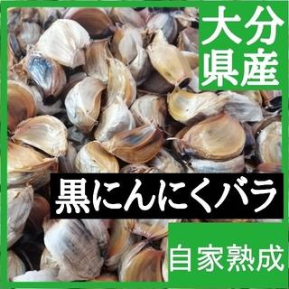 自家製 熟成 発酵 黒にんにくバラ ★即日発送(野菜)