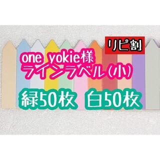 one  yorkie様 ラインラベル(その他)