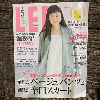 リー(Lee)の雑誌LEE LEE 2019年5月号(ファッション)
