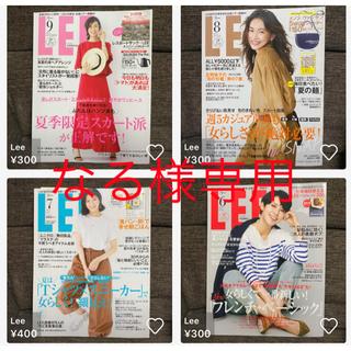 リー(Lee)の雑誌LEE LEE 2019年6月号(ファッション)