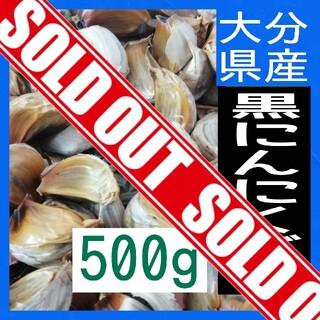 黒ニンニクバラ◆自家熟成◆500g◆4/18発送(野菜)