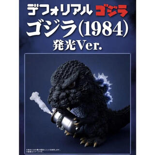 バンダイ(BANDAI)のデフォリアル ゴジラ(1984)発光Ver. デェフォリアル 少年リック限定(SF/ファンタジー/ホラー)
