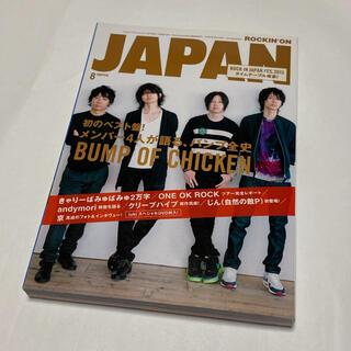 ワンオクロック(ONE OK ROCK)のROCKIN'ON JAPAN (ロッキング・オン・ジャパン) 2013年 08(音楽/芸能)