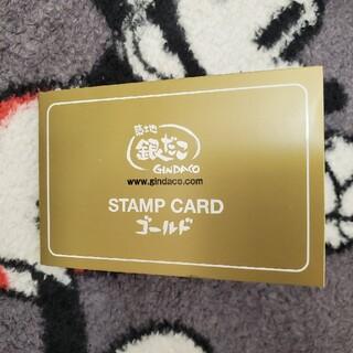 銀だこ★ゴールドカード(フード/ドリンク券)