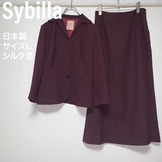 シビラ(Sybilla)のSybilla シビラ セットアップ ジャケット スカート ロング シルク混(セット/コーデ)