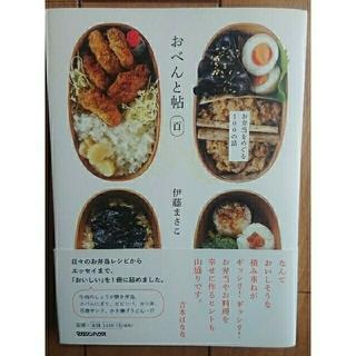 マガジンハウス(マガジンハウス)の美品☆『おべんと帖百』 伊藤まさこ(文学/小説)