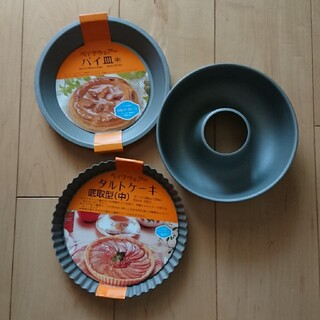 フジホーロー(富士ホーロー)のお菓子作り道具3点セット タルト型・パイ皿・エンゼルケーキ型(調理道具/製菓道具)