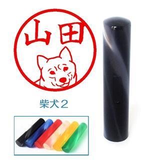 柴犬2のイラスト入りアクリル印鑑  12mm 【送料込み】(はんこ)