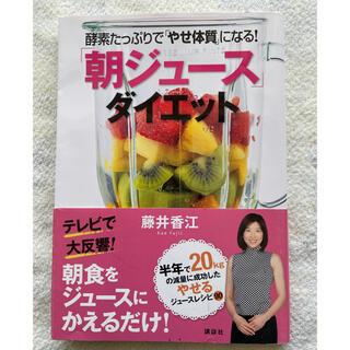 コウダンシャ(講談社)の「朝ジュ-ス」ダイエット 酵素たっぷりで「やせ体質」になる!(ファッション/美容)