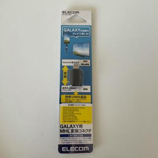 エレコム(ELECOM)の新品 ✳︎ELECOM✳︎ GALAXY用MHL変換コネクタ(映像用ケーブル)