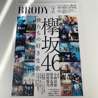 ケヤキザカフォーティーシックス(欅坂46(けやき坂46))のBRODY ブロディ)2020年 2月号 欅坂46特集(音楽/芸能)