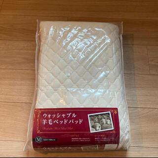 西川 - ウォッシャブル羊毛ベッドパット