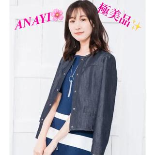 アナイ(ANAYI)のANAYI アナイ2020年製【2点おまとめ】専用🌸デニムライクジャケット(ノーカラージャケット)