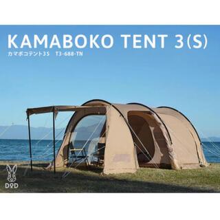 新品未使用 DOD KAMABOKO TENT 3(S)(テント/タープ)