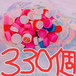 ペットボトル ふた キャップ【 330個】