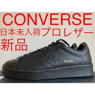 コンバース(CONVERSE)の新品 us規格 日本未入荷 コンバース プロレザーOX オールブラック US7(スニーカー)