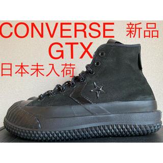 コンバース(CONVERSE)のUS規格 日本未入荷 コンバース ゴアテックス ミリタリーブーツ ウェーディング(スニーカー)