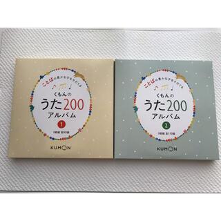 くもんのうた200 CD オリジナルトートバッグセット(童謡/子どもの歌)