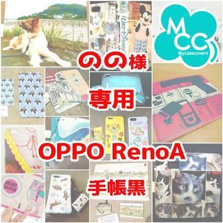 のの様専用 OPPO RenoA 手帳Type黒(Androidケース)