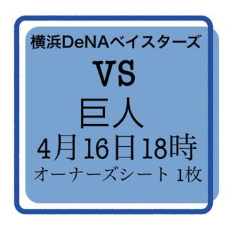 ヨコハマディーエヌエーベイスターズ(横浜DeNAベイスターズ)の4月16日横浜DeNAベイスターズ対巨人 オーナーズシート 1枚(野球)