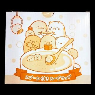 サンエックス(サンエックス)のすみっコぐらし すみっコくじ part22 スプーン付きスープカップ賞(キャラクターグッズ)