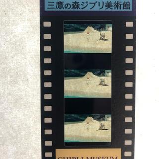ジブリ(ジブリ)のジブリ美術館 使用済み入場券 フィルム 紅の豚 フィオ・ピッコロ(美術館/博物館)