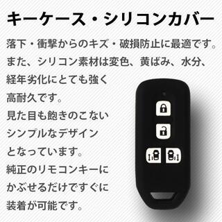 ホンダ - 最安値 送料無料 スズキ シリコン キーケース ブラック N-BOXカスタム