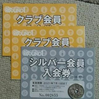 ラウンドワン株主優待券シルバー会員入会券(ボウリング場)