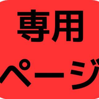 Reoon様専用 ゴーグルブラック 2個(その他)