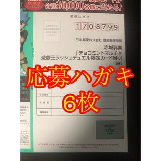 ユウギオウ(遊戯王)の赤城 (akagi )チョコミントマルチ×遊戯王ラッシュデュエル限定カード(カード)